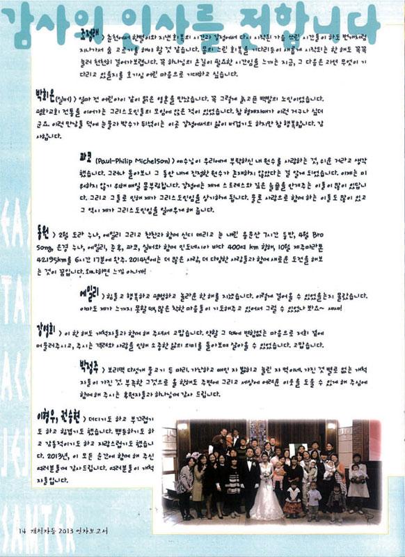 2013-연차보고서-14.jpg