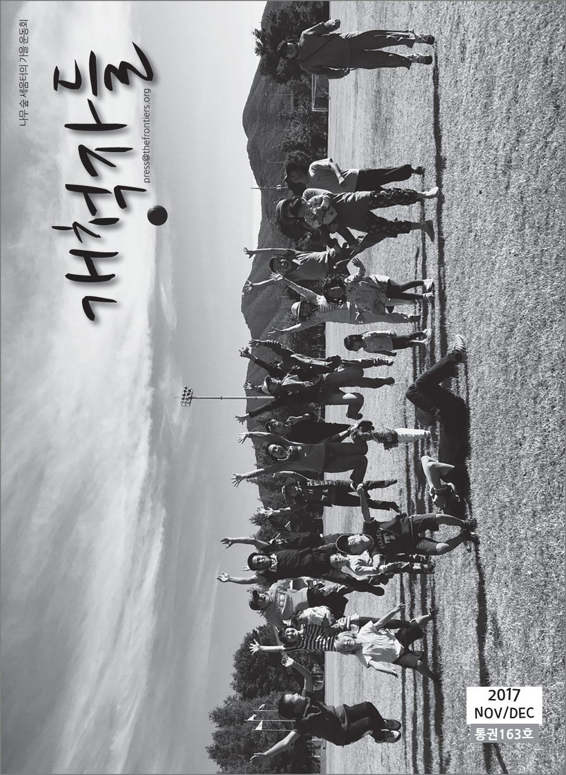201711-12-월간개척자들웹진-.jpg