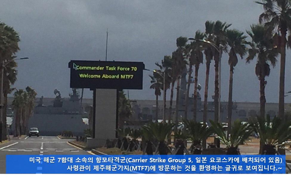 [꾸미기]미해군 7함대.jpg