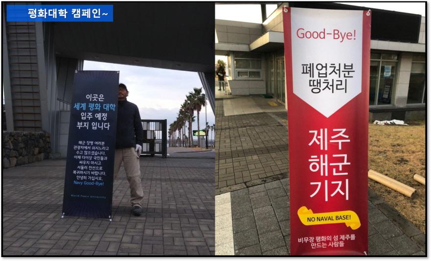 [꾸미기]평화대학 캠페인.jpg