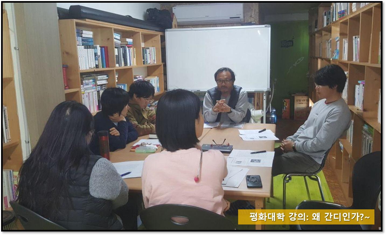 [꾸미기]간디 강의.jpg
