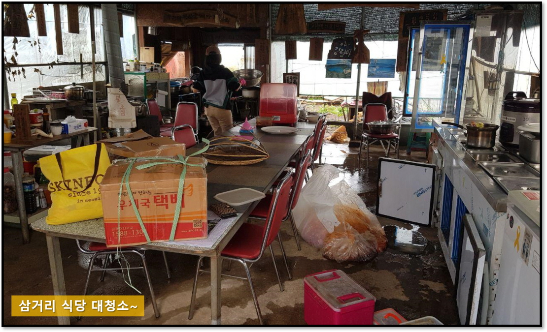 [꾸미기]삼거리식당 대청소.jpg