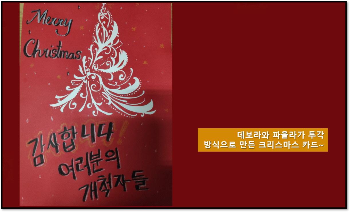 [꾸미기]크리스마스카드.jpg