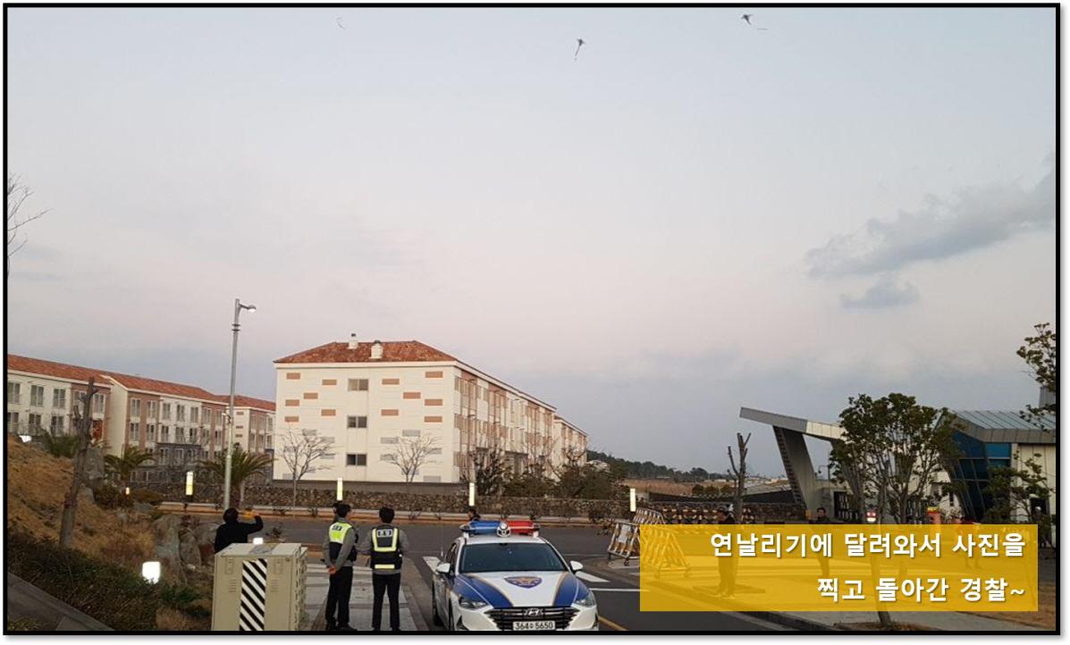 [꾸미기]연날리기 사진 찍고 돌아간 경찰.jpg