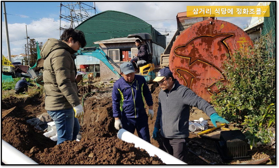 [꾸미기]5 정화조 심기.jpg