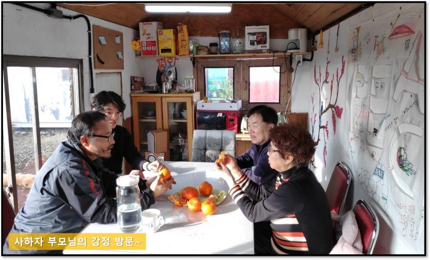 [꾸미기]복희 부모님의 방문.jpg