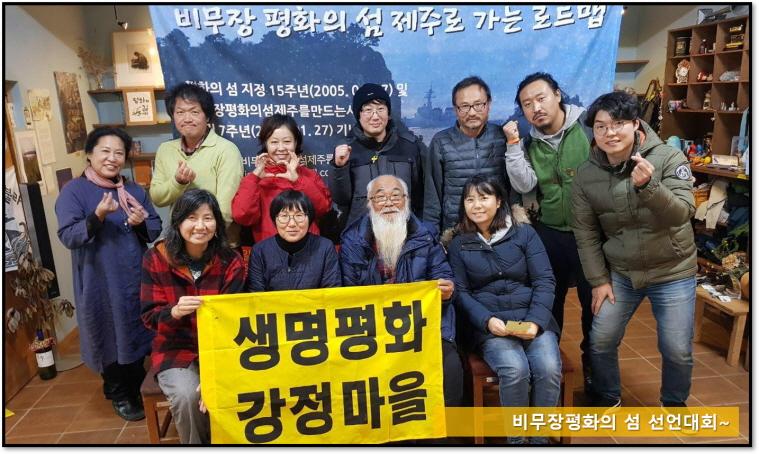 [꾸미기]비무장평화의 섬 선언대회.jpg