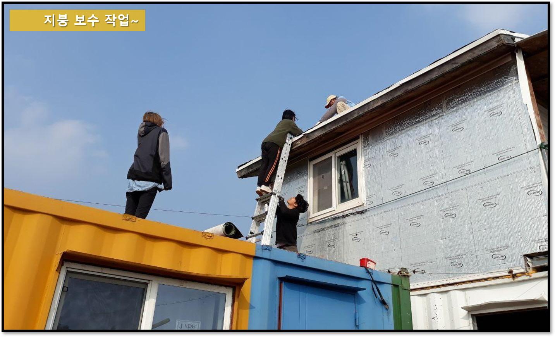 [꾸미기]지붕보수.jpg