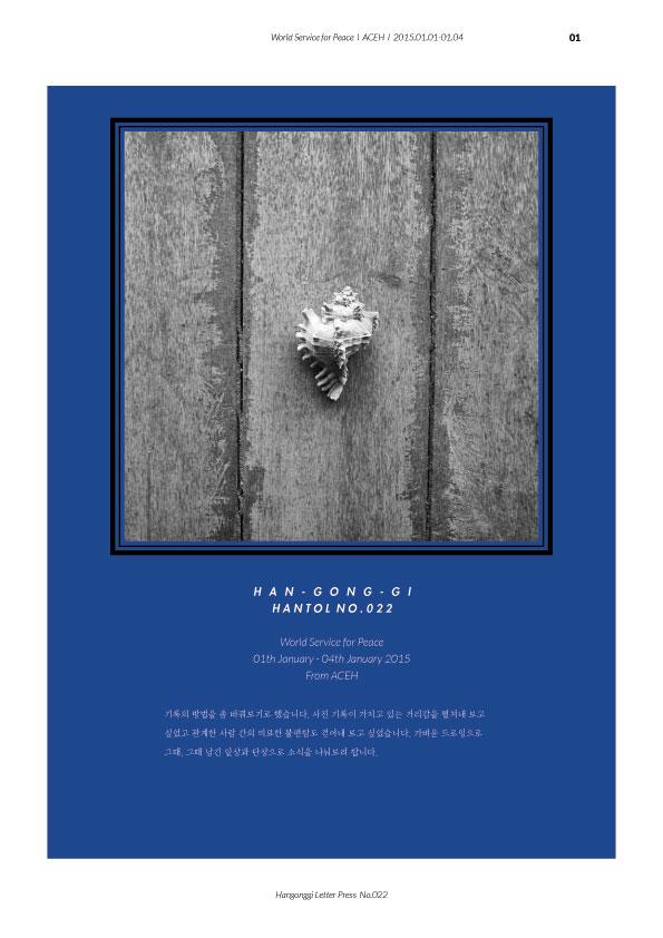 Hangonggi-letter-Press-022.jpg