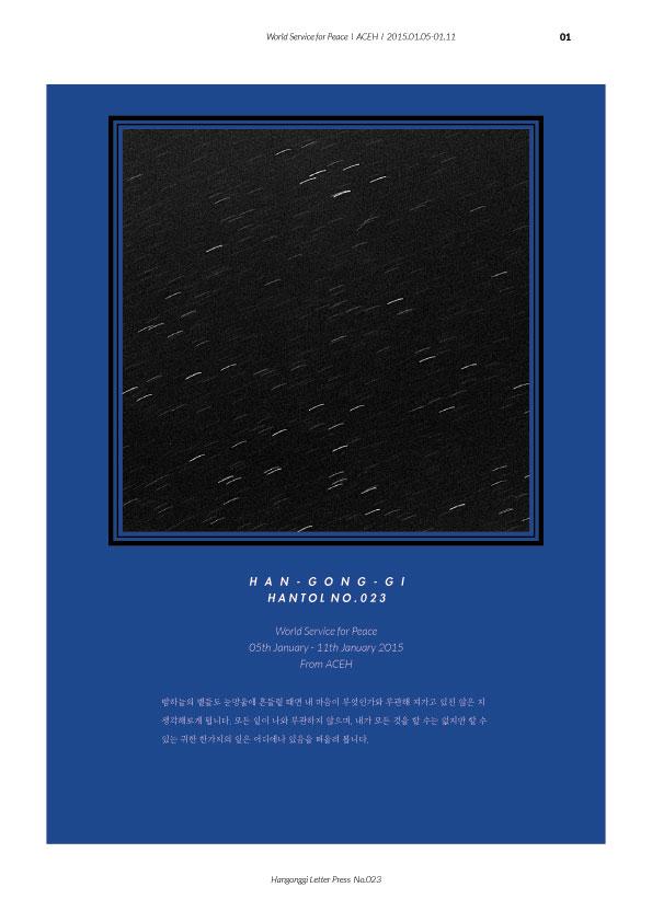 Hangonggi-letter-Press-023.jpg