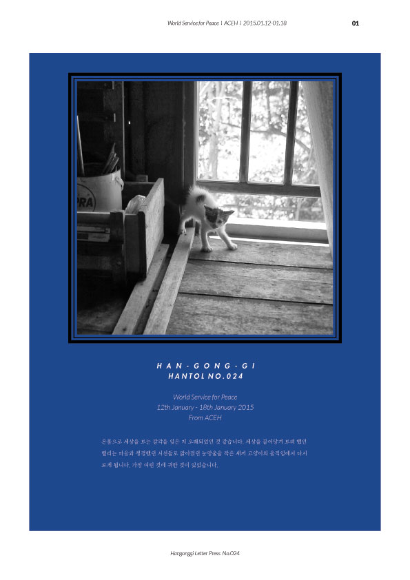 Hangonggi-letter-Press-024.jpg