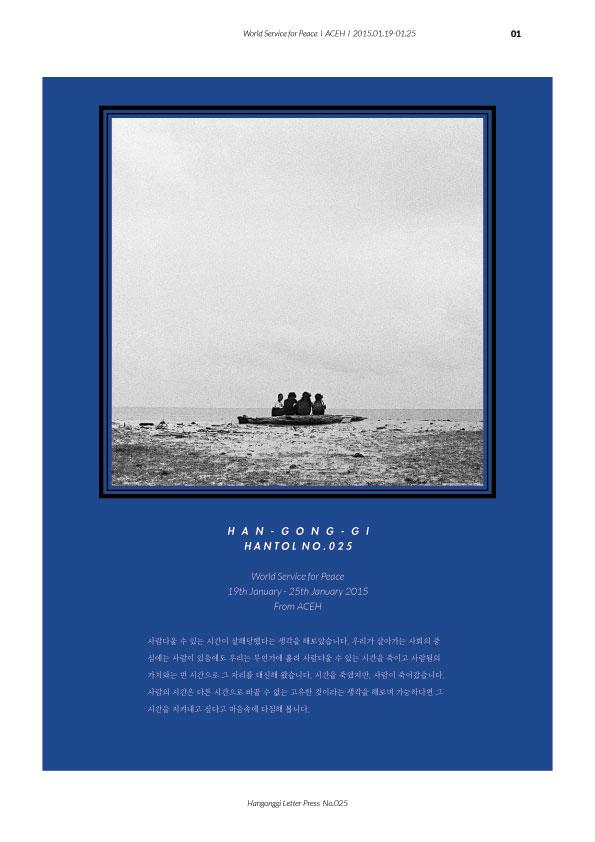 Hangonggi-letter-Press-025.jpg