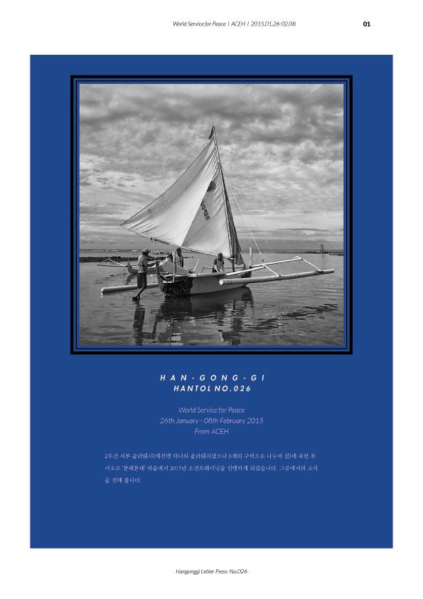 Hangonggi-letter-Press-026.jpg