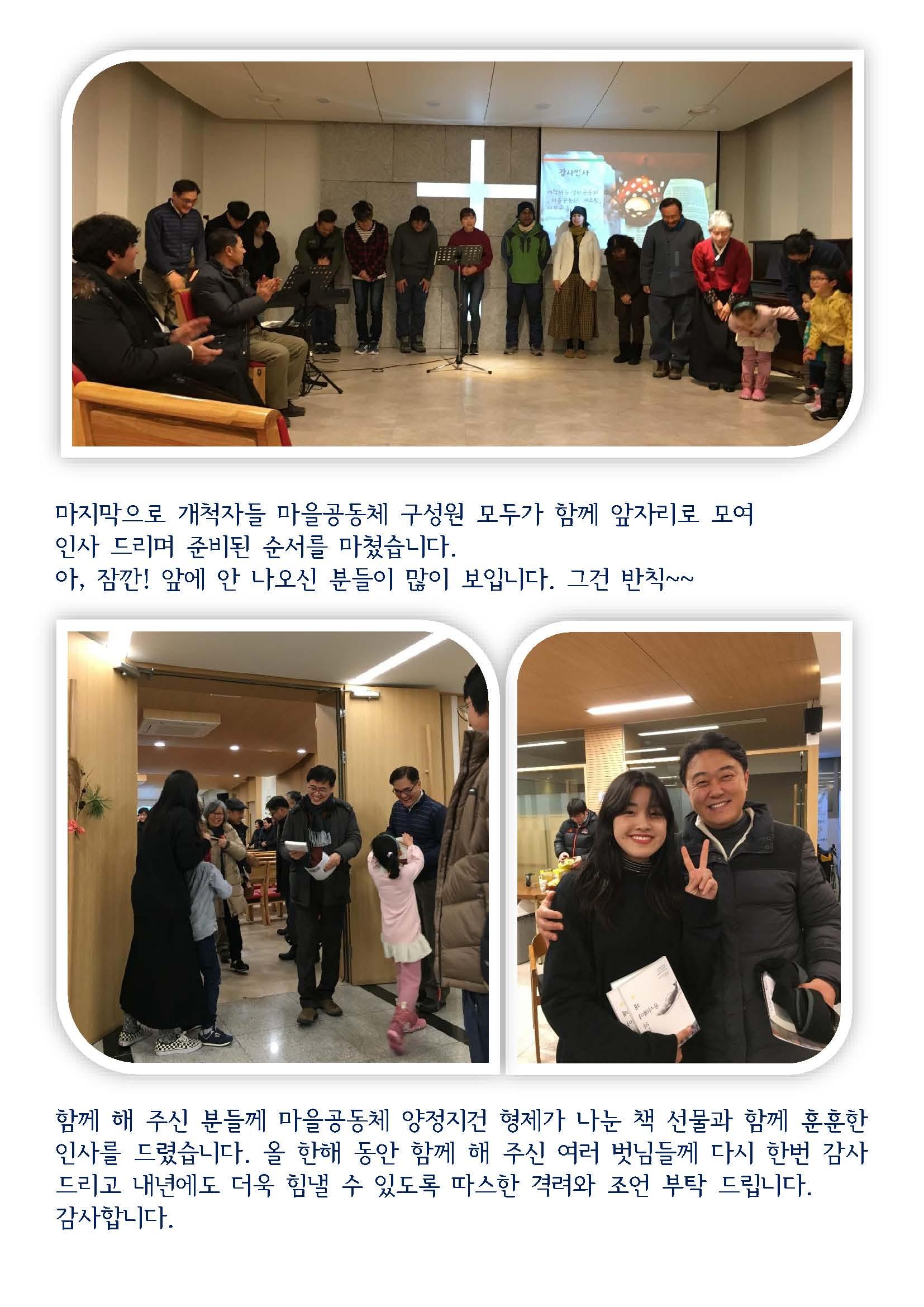 2017 사역보고 및 감사의 밤 후기_페이지_8.jpg