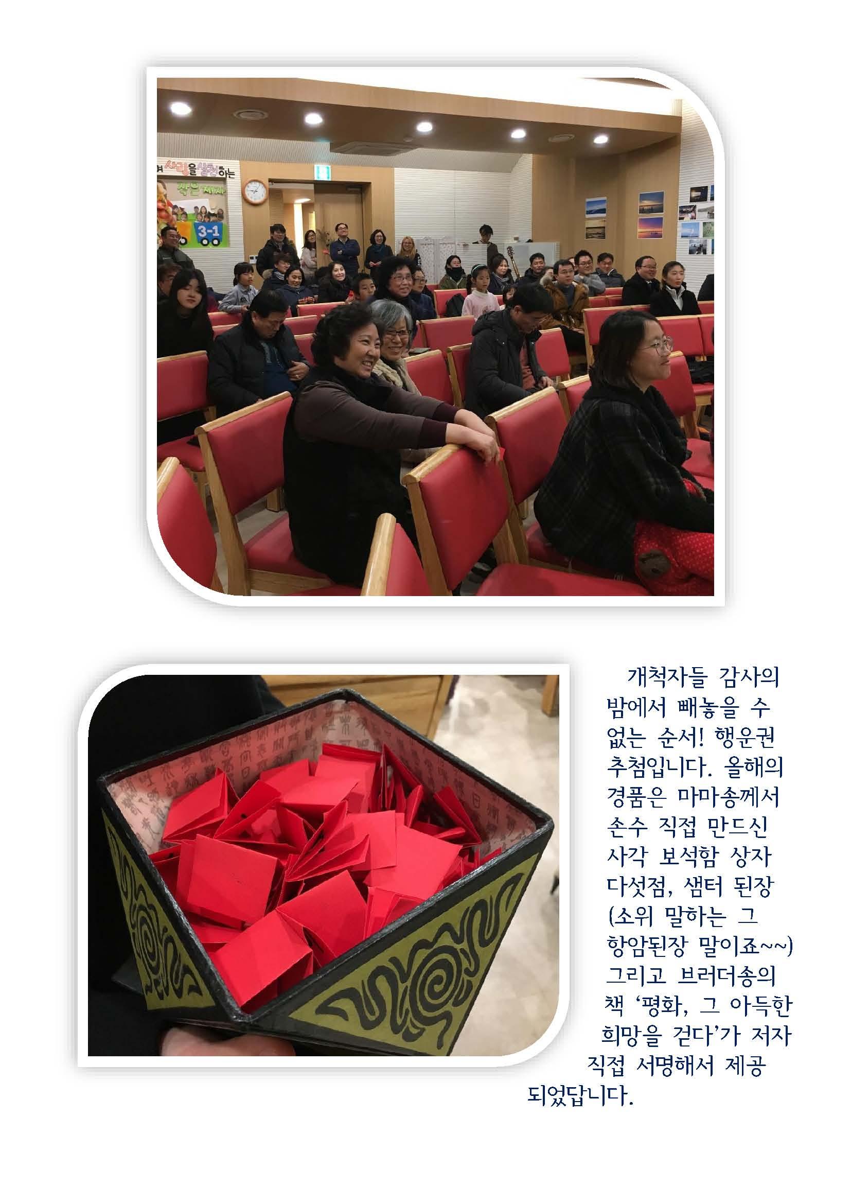 2017 사역보고 및 감사의 밤 후기_페이지_6.jpg