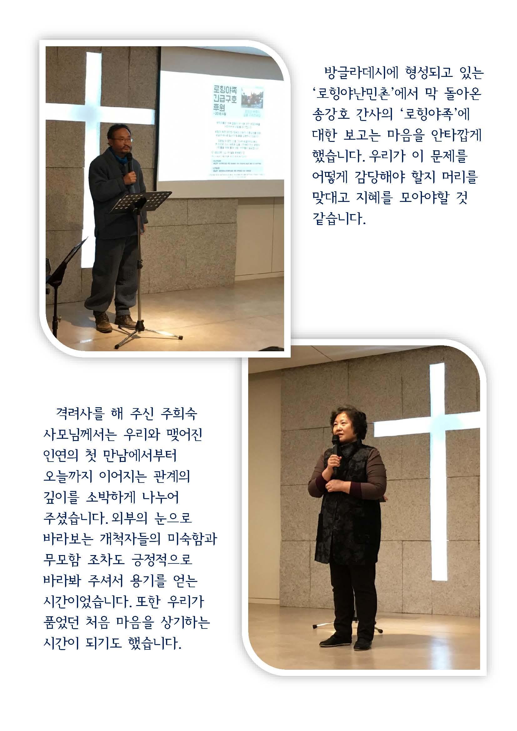 2017 사역보고 및 감사의 밤 후기_페이지_5.jpg