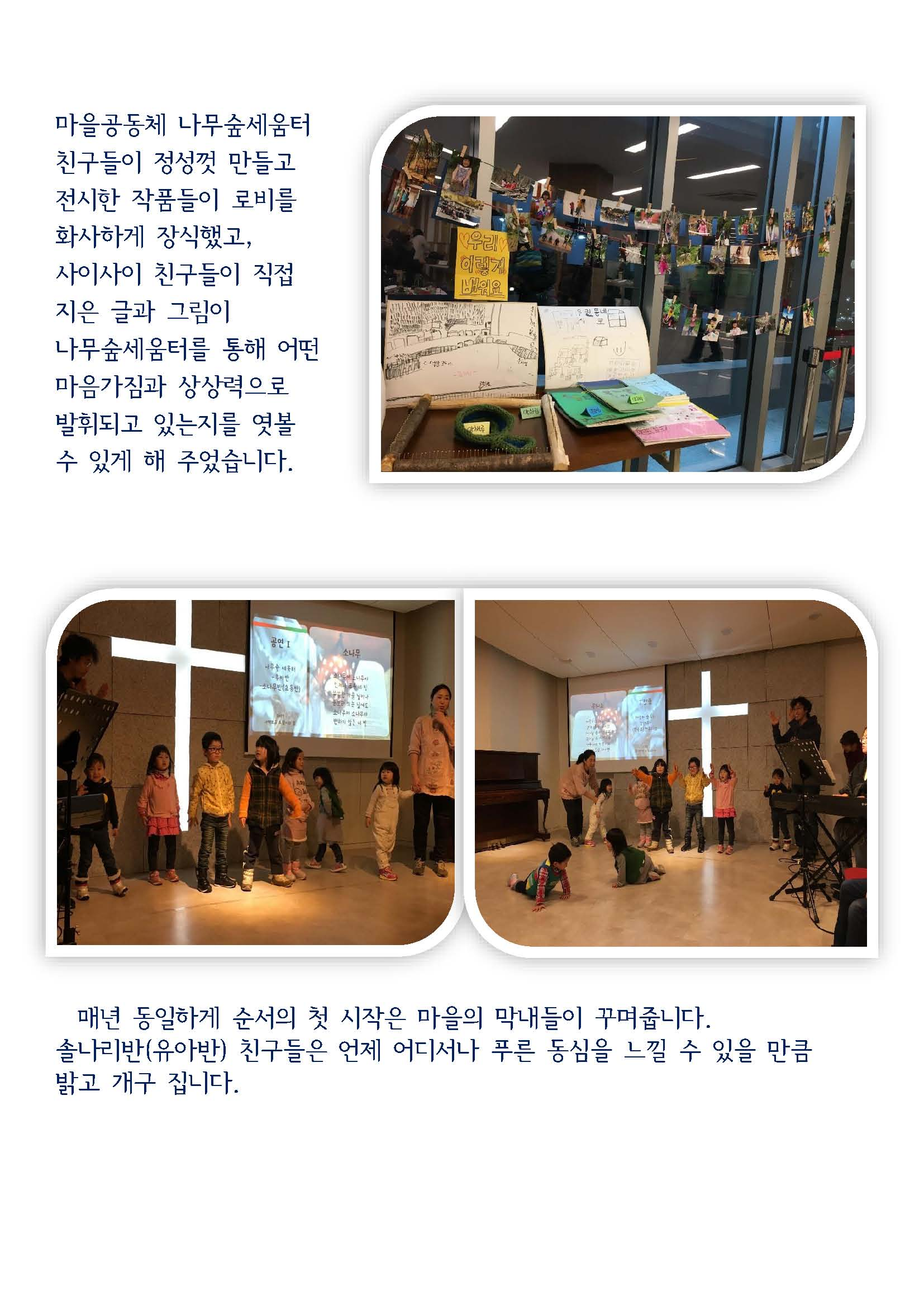 2017 사역보고 및 감사의 밤 후기_페이지_2.jpg