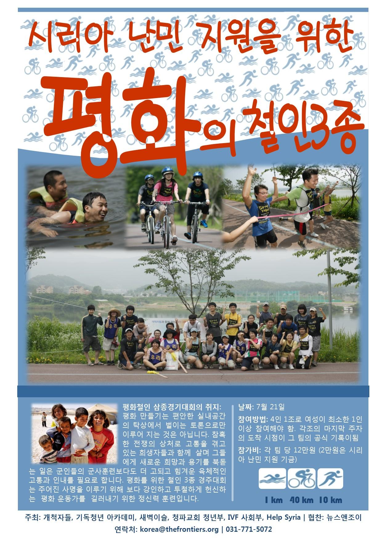 사본 -철인3종2015 (1).jpg
