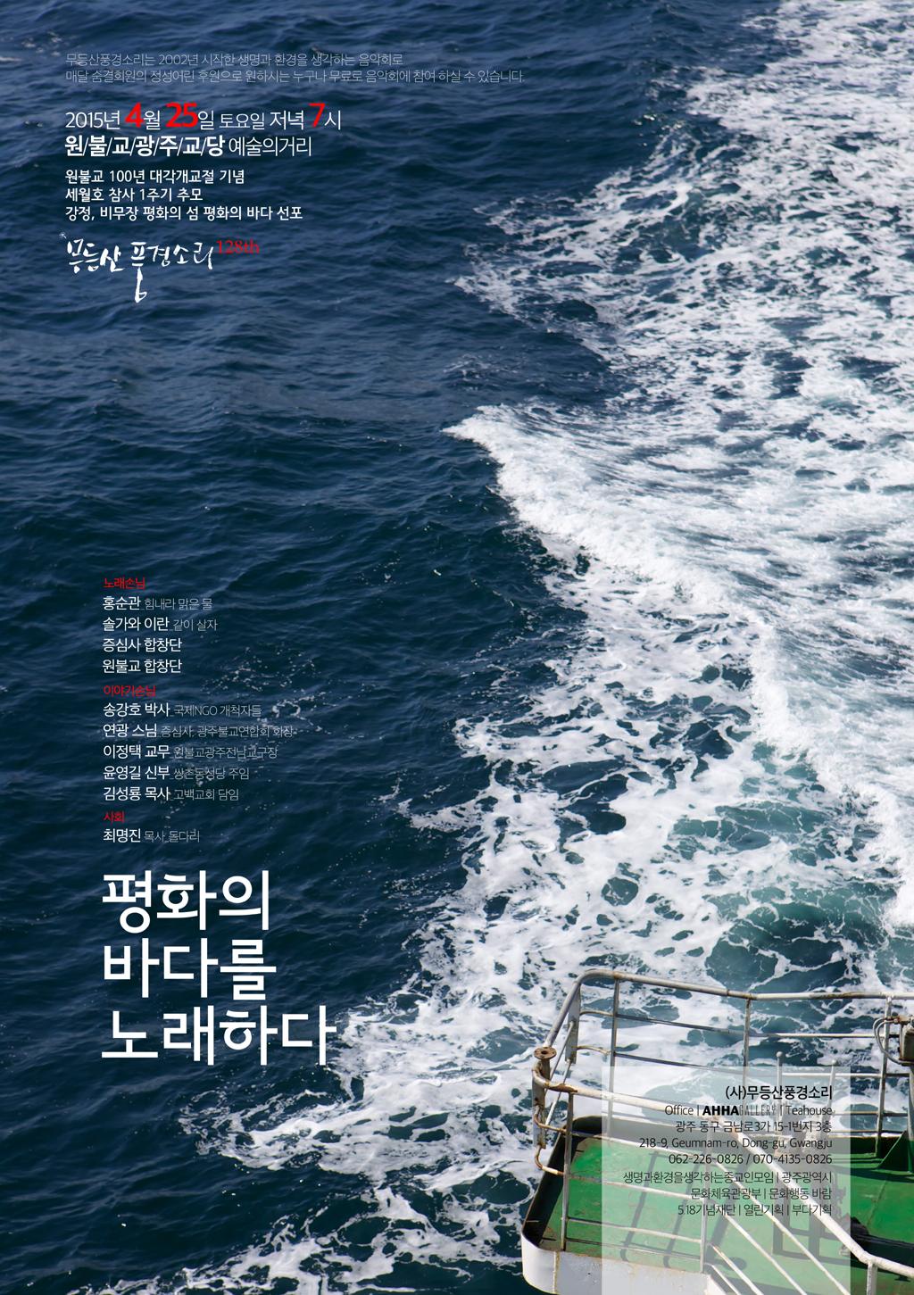 평화의바다콘서트.jpg
