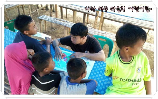꾸미기_사라바루의-어린이들.jpg