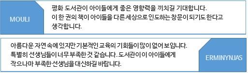 리논 평화 도서관 보고1.jpg