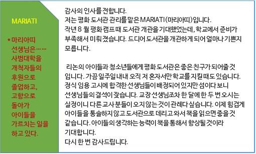 리논 평화 도서관 보고3.jpg
