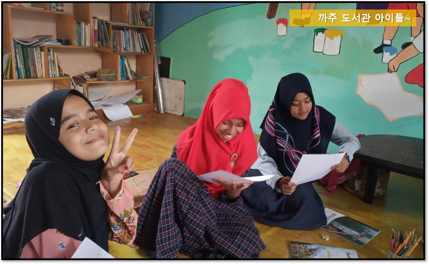 [꾸미기]까주도서관 아이들.jpg