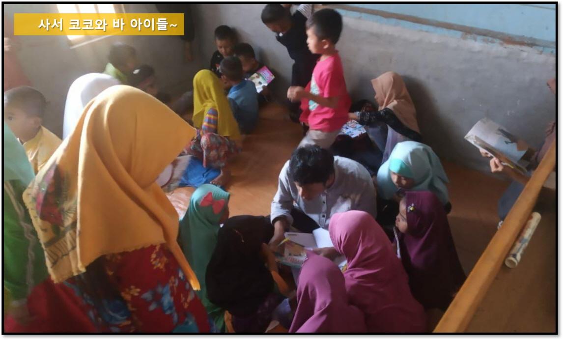 [꾸미기]사서 코코와 바 아이들.jpg