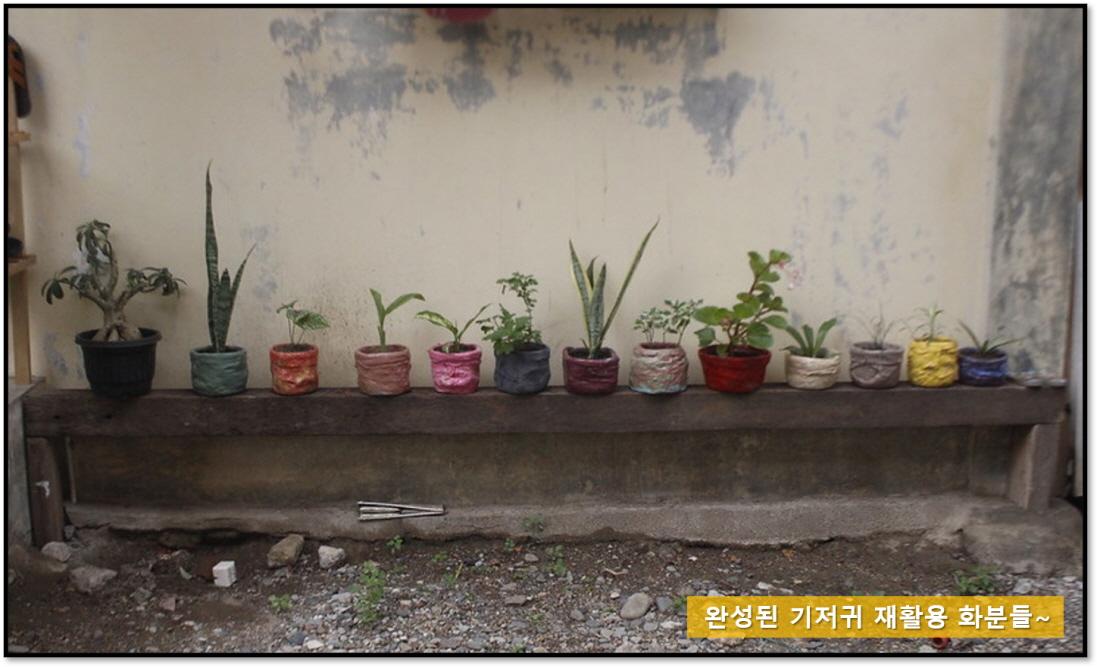 [꾸미기]완성된 기자기 재활용 화분.jpg