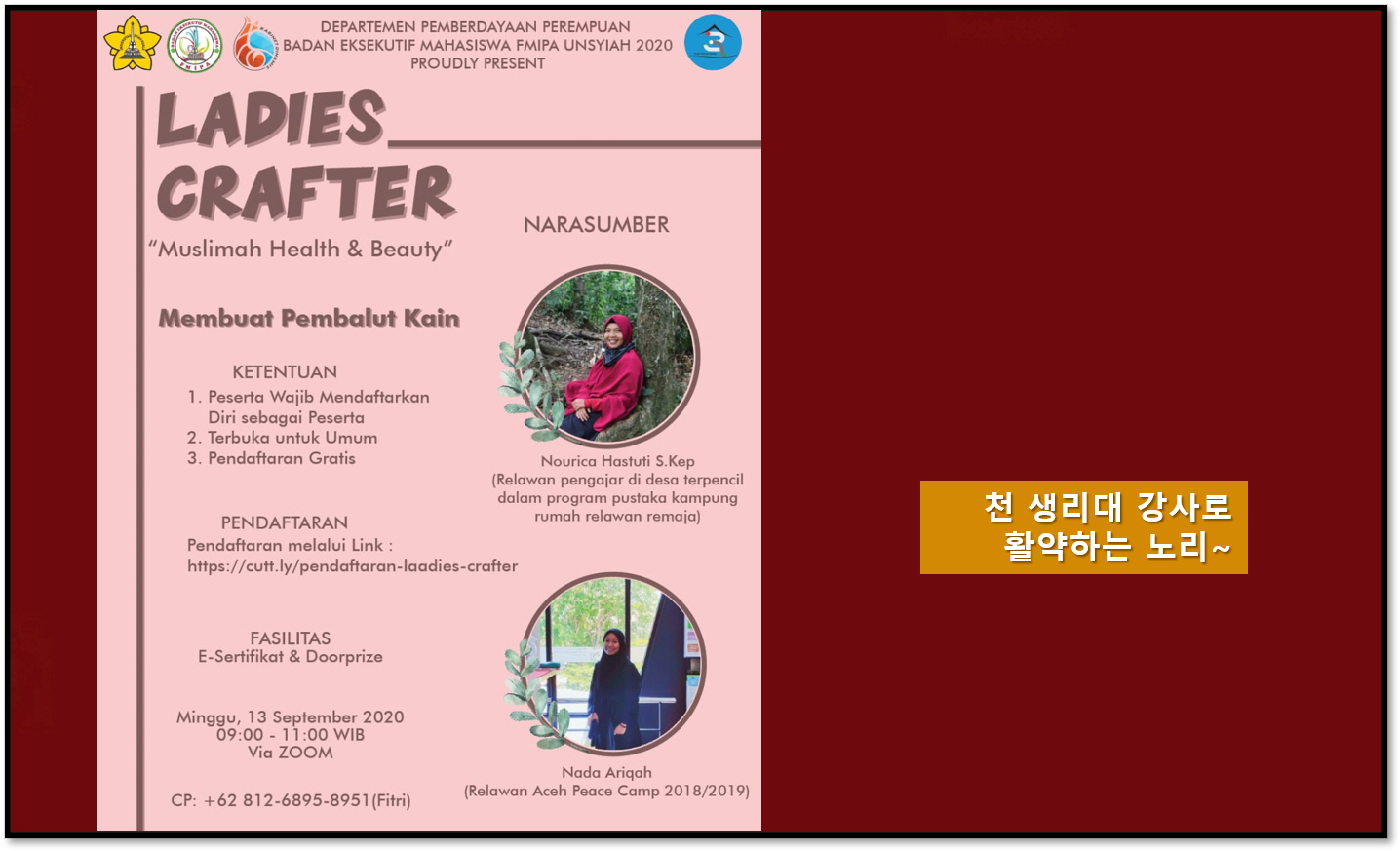 [꾸미기]천생리대 강사 노리.jpg