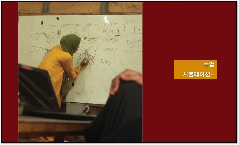 [꾸미기]수업 시뮬레이션.jpg