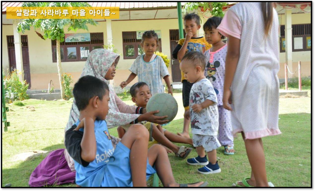 [꾸미기]살람과 마을 아이들.jpg