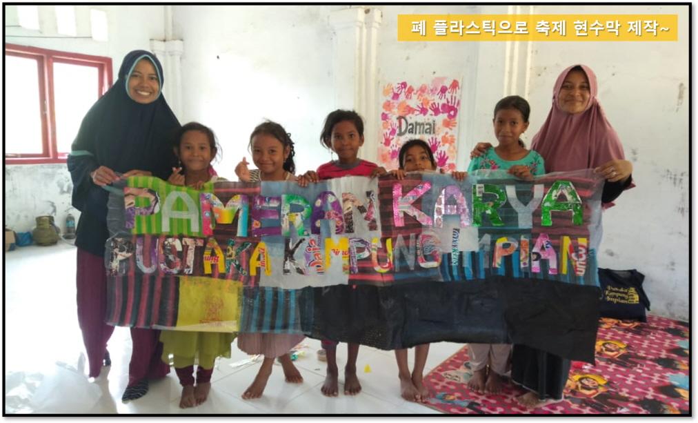 [꾸미기]폐플라스틱으로 축제 현수막 제작.jpg