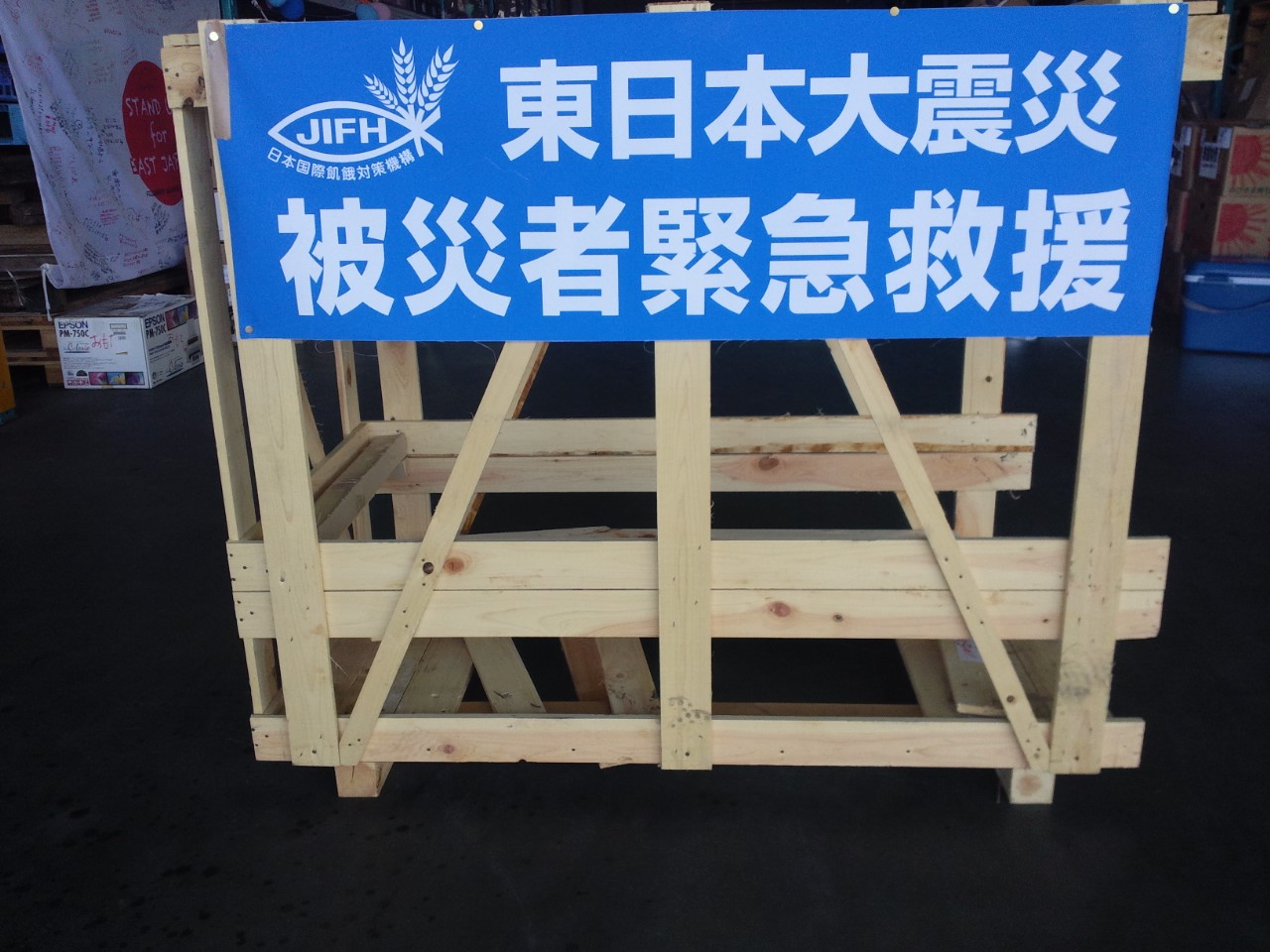 일본기아대책기구 물류창고.jpg