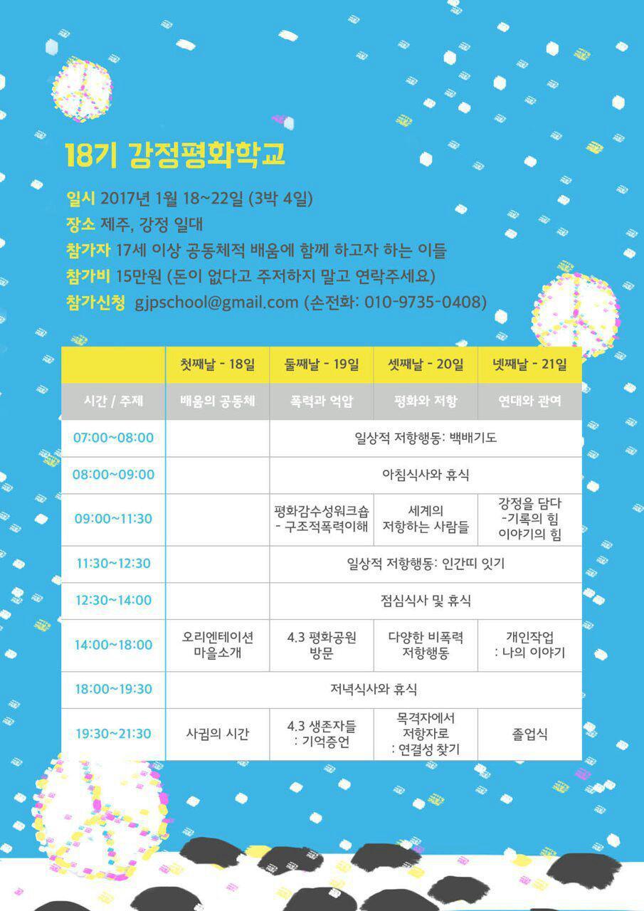 18기 강정평화학교1.jpg