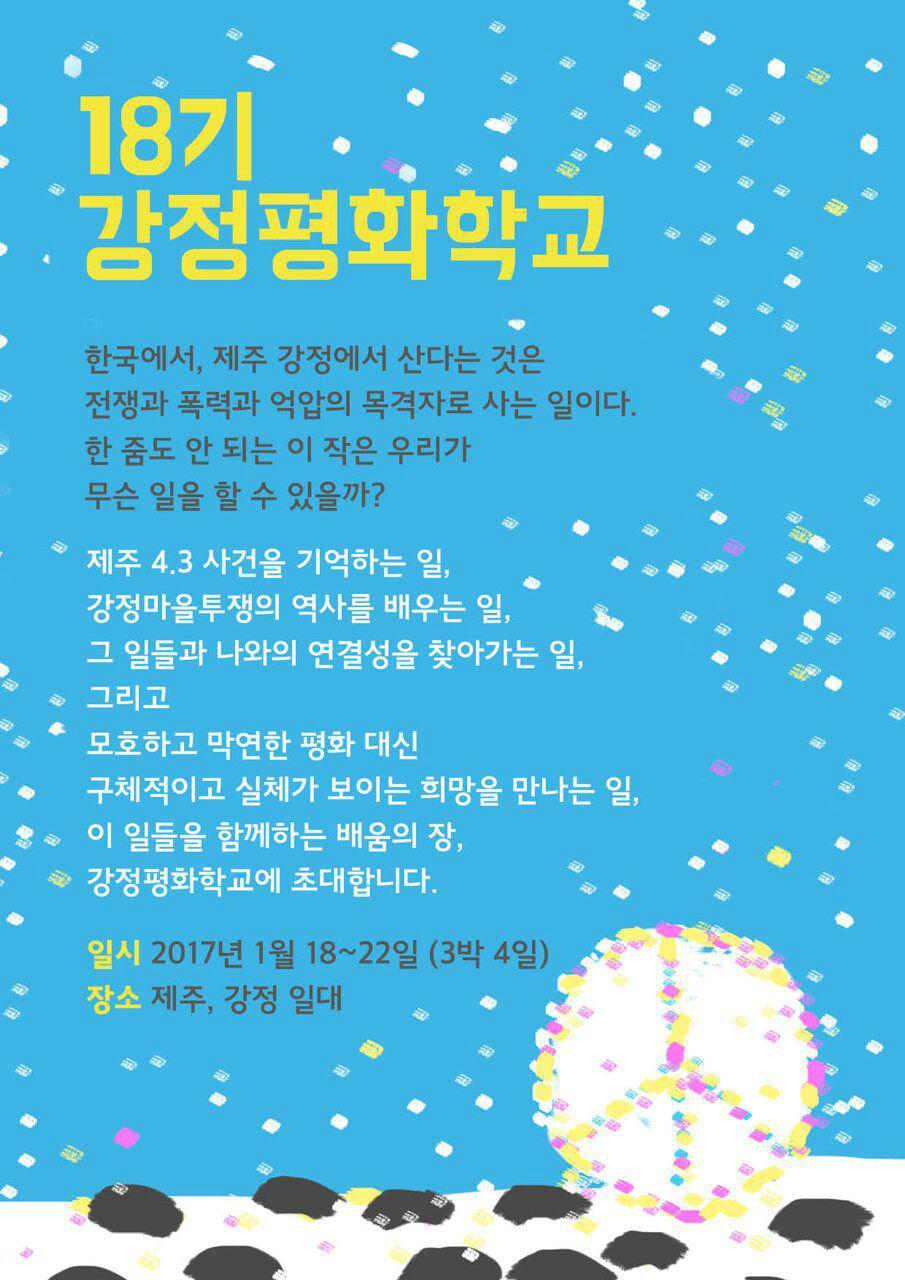 18기 강정평화학교0.jpg