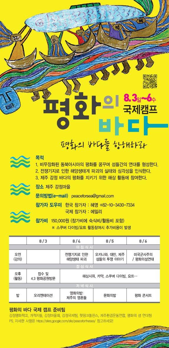 2014제주평화캠프.jpg