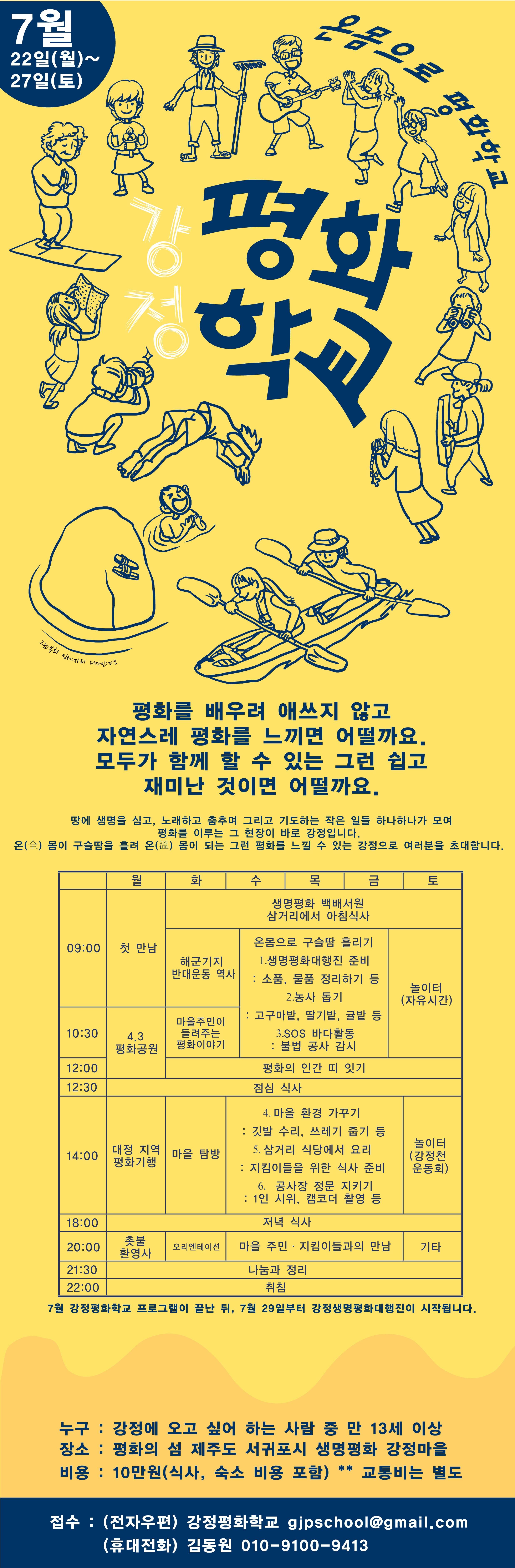 7월강정평화학교_온몸으로 평화학교.jpg