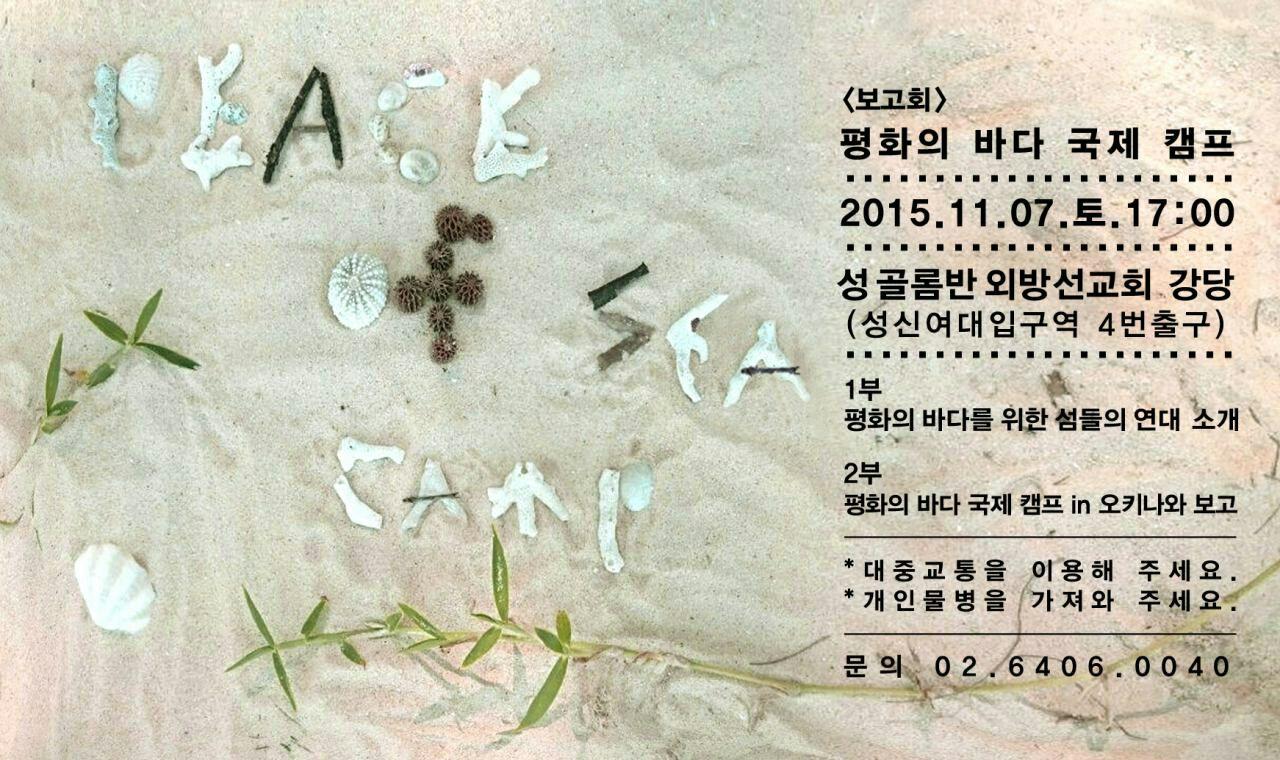 Okinawa Camp  보고회 in 서울.jpg