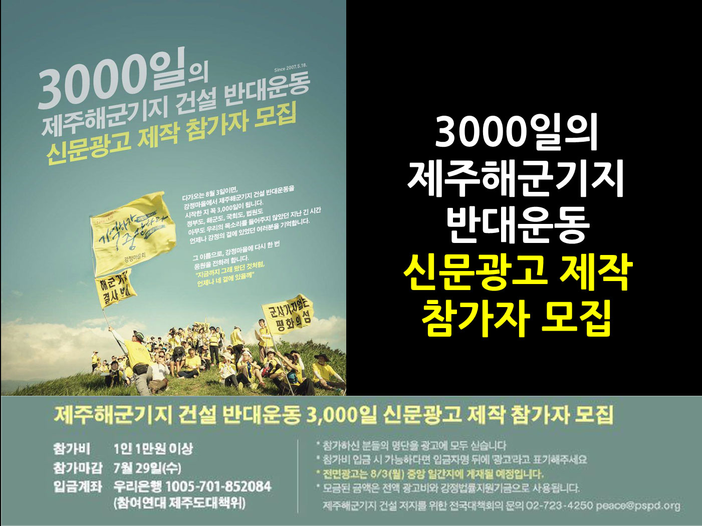 제주강정-3000일-신문광고모.jpg