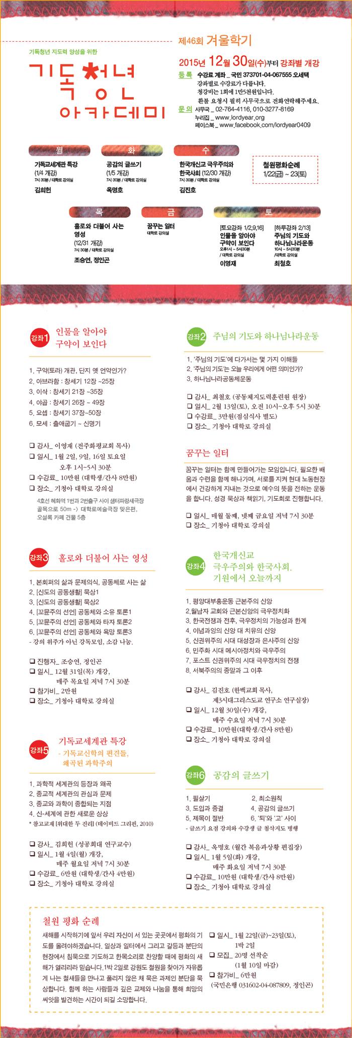 46회겨울학기.jpg