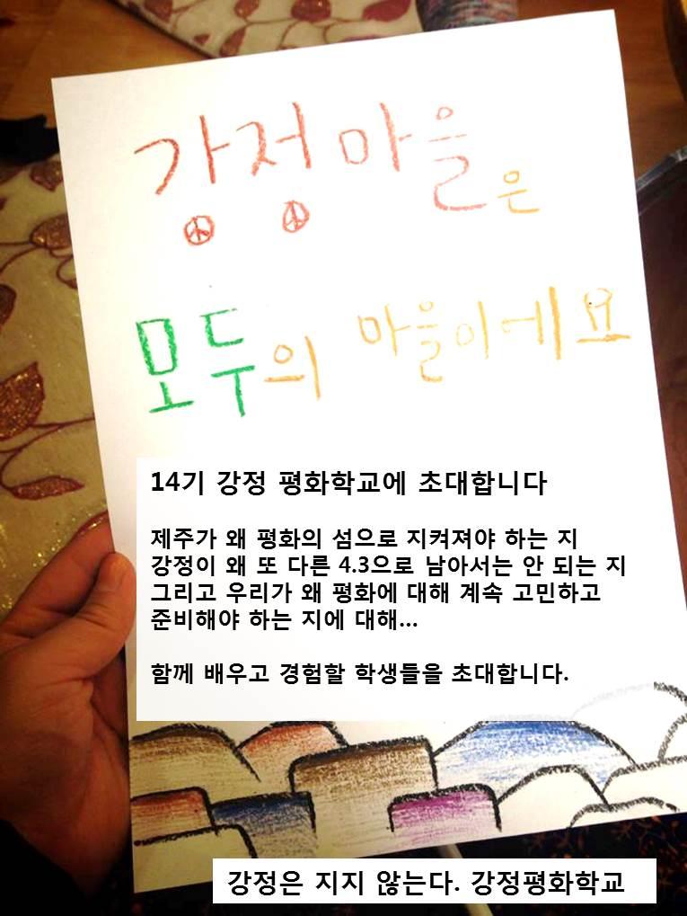 강정평화학교14기_홍보.jpg