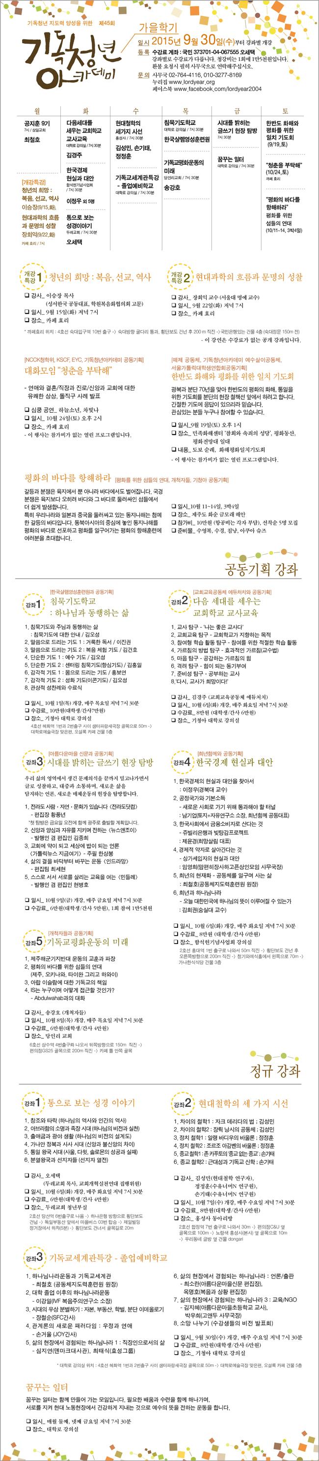 45회기청아뉴스레터.jpg