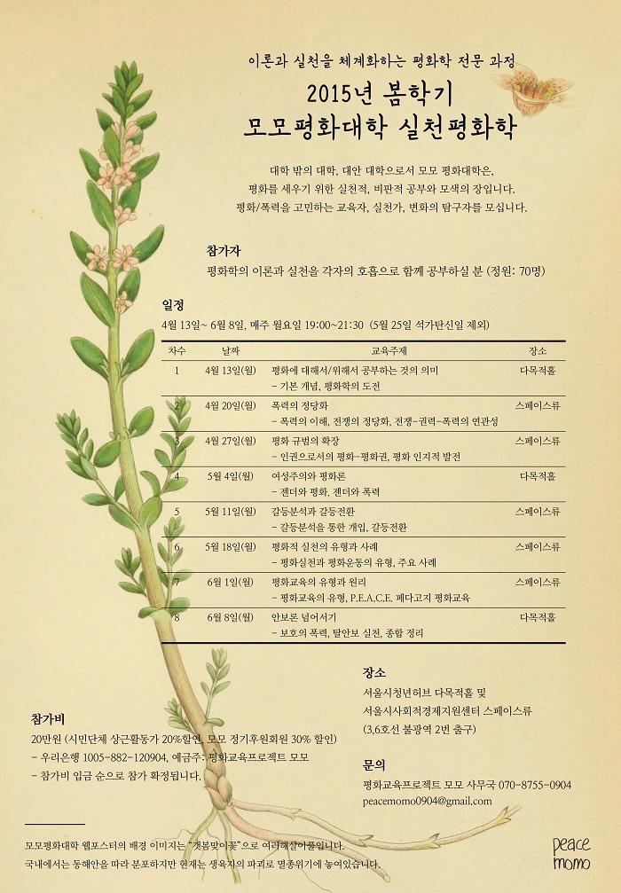 [모모]2015 모모평화대학 봄학기1.jpg