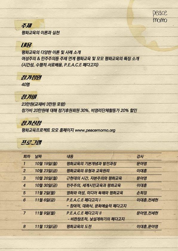 2015.09-모모-평화대학-가을학기-웹포스터ver1뒤.jpg