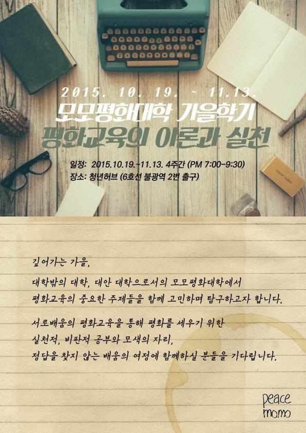 2015.09-모모-평화대학-가을학기-웹포스터ver1-2앞.jpg