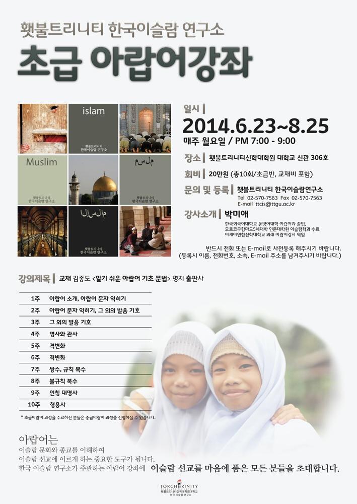 한국이슬람연구소 전단지 최종인쇄 저용량.jpg
