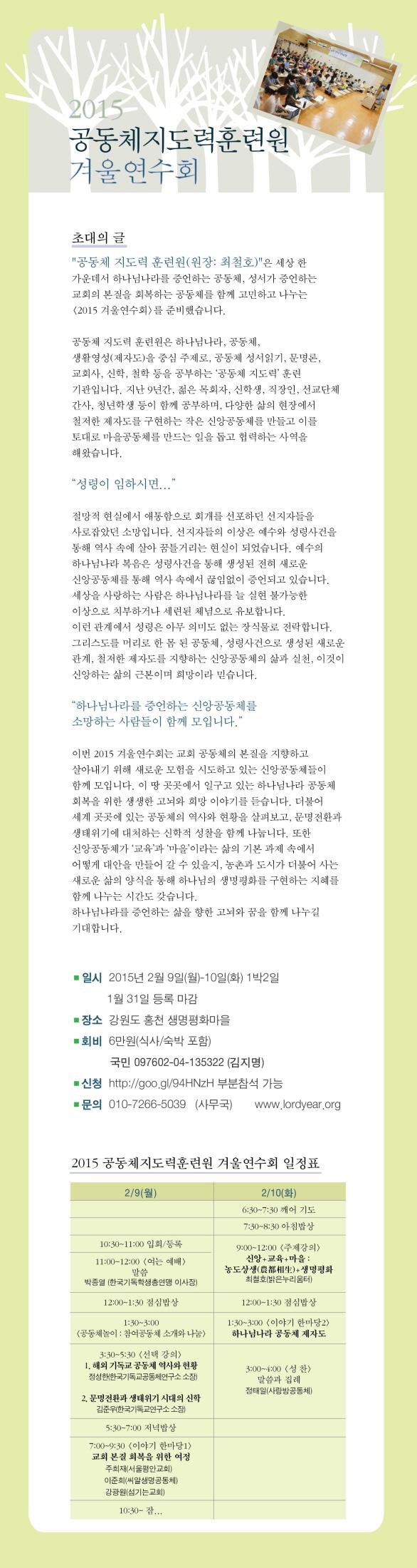 공지훈 2015겨울연수회2.jpg