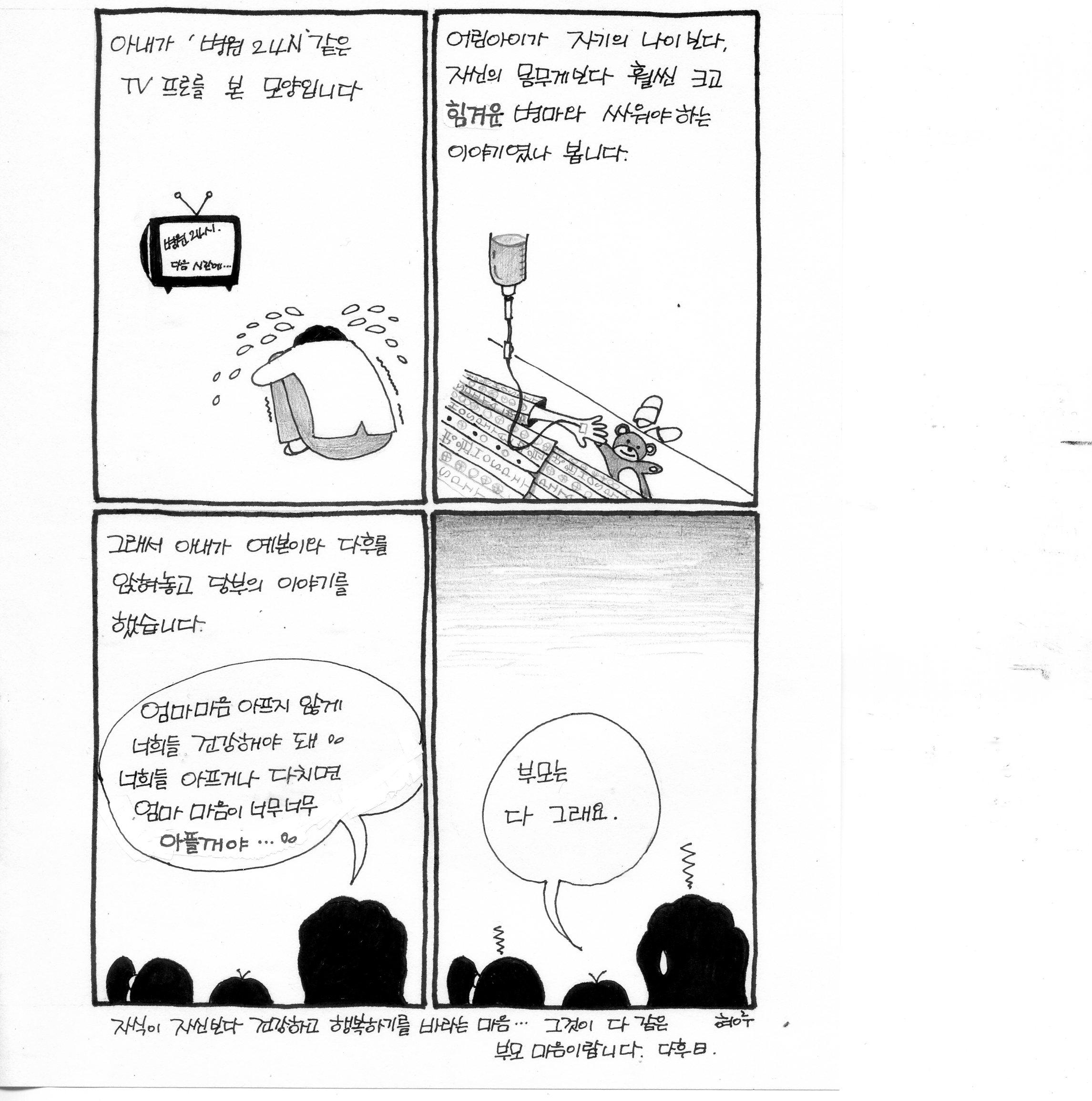 카툰(11-08_부모마음).jpg