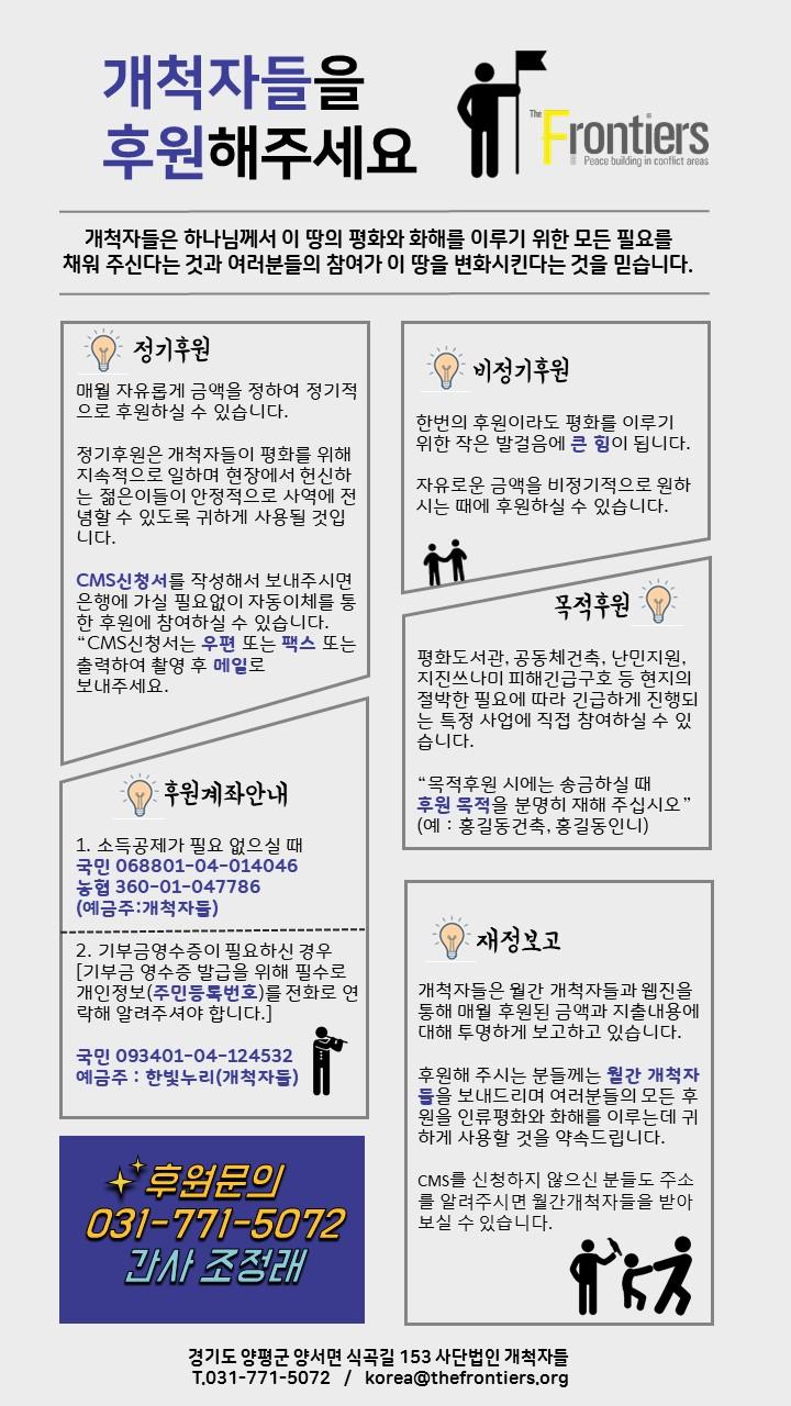 후원요청웹자보.jpg